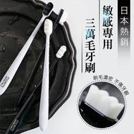 日本熱賣 升級款敏感專用3萬根柔毛牙刷