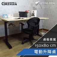 FUNTE電動升降桌大型(150x80cm) 書桌電腦桌 辦公桌 工作桌 人體工學桌【空間特工】