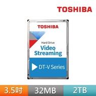 【TOSHIBA 東芝】AV影音監控硬碟 2TB 3.5吋 SATAIII 5700轉硬碟 三年保固(DT01ABA200V)