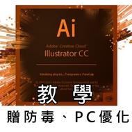 Illustrator CC影音教學,贈送CIS等設計,可以運用在卡通、插畫、地圖、商標及海報製作