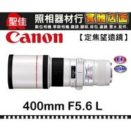 【台佳公司貨】Canon EF 400mm F5.6 L USM 望遠 定焦鏡 鏡頭 飛羽鏡 鳥類攝影 f/5.6 L