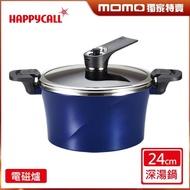 【韓國HAPPYCALL】真空IH壓力24公分深湯鍋(4.8公升 全新玻璃2款)