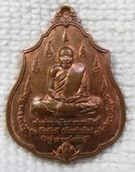 เหรียญ พ่อท่านคล้าย วาจาสิทธิ์ รุ่น๑ วัดจันดี (วัดทุ่งปอน) เนื้อทองแดง