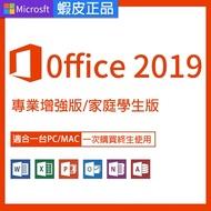 Office2016/2013/2010/365/2019永久激活碼密鑰匙word excel mac 專業版辦公軟件