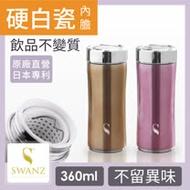 SWANZ 晶粹陶瓷保溫杯(2色) - 360ml (國際品牌/品質保證)
