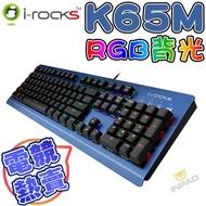 i-Rocks 艾芮克 K65M RGB機械式鍵盤|青軸中文 硬派精璽