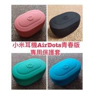 【台灣現貨】小米耳機Airdots 青春版 小米耳機AirDots超值版 保護套