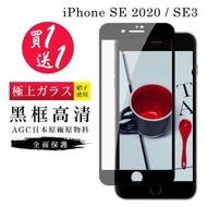 買1送1 AGC IPhone SE SE2 2020 專用 保護貼 日本玻璃AGC 9D 黑(iphoneSE2保護貼 iphoneSE2020鋼化膜)