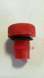 【勁力空壓機械五金】 ※ 復盛型1~2HP 加油蓋 油蓋 空壓機 乾燥機 精密過濾器 自動排水器