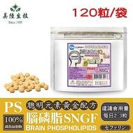 【美陸生技】PS-SNGF腦磷脂 磷脂絲胺酸【120粒/包】AWBIO