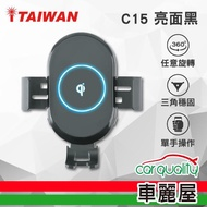 【iTAIWAN】無線充電手機架 消光黑 C15(車麗屋)