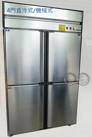 營業用/商用冰箱/冷凍櫃/冷藏櫃 4門4尺寬 手動除霜 運費另計 CH-4141(110V)/CH4142(220V)
