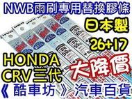 《 酷車坊 》日本製 NWB 軟骨雨刷替換膠條 原廠專用 CRV三代 CRV3 ( 26吋+17吋 )下標處