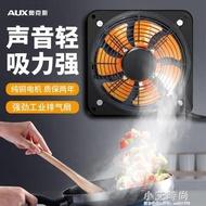 排氣扇廚房家用油煙排風扇抽風機強力靜音排油工業換氣扇