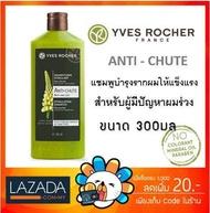 Yves Rocher BHC Anti Hair Loss Shampoo 300ml