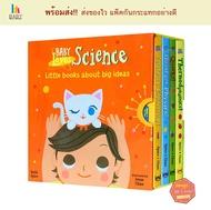 Baby Loves Science - little books about big ideas! (4 Board Books) หนังสือเด็กภาษาอังกฤษ นิทานภาษาอังกฤษ