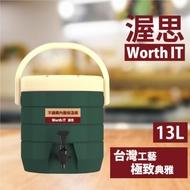 【渥思】304不鏽鋼內膽保溫保冷茶桶-13公升-孔雀綠(茶桶.保溫.不鏽鋼)