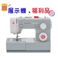 展示機福利品【SINGER 勝家】工業級縫紉機(4411)