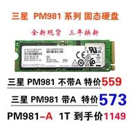 ┇秒殺價┇三星 PM981/PM981A 512G SSD固態硬盤 NVME PCIE M.2 M2 2280
