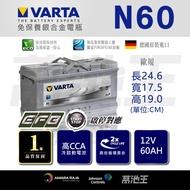 【VARTA N60】火速出貨⚡ 德國進口 EFB 60Ah 福斯 奧迪 AUDI VW EFB電瓶