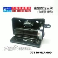 YC騎士生活_SYM三陽原廠 坐墊連結器 六代 Figther 6、JET S 坐墊 自動彈起裝置 座墊固定支架 HJA