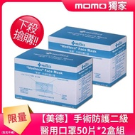 全網獨家【美德】手術防護二級醫用口罩50片*2盒組(醫療/成人/藍色)