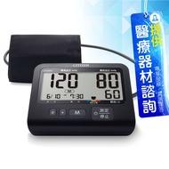 來而康 CITIZEN 星辰 手臂式電子血壓計 CHU502 二級