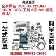 全新原裝 OSA-SS-224DM3 24VDC OEG/王利 6腳 24V 繼電器 5A