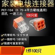 快速接線端子 100只PCT-104 四孔電線 連接器 快速接頭 家用硬線 接線端子 電工並線器