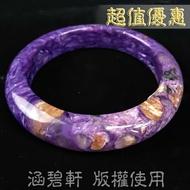 挑戰樂天最低價 紫龍晶(查羅石)手鐲 天然高級數 手圍17.5 - 18  C035