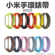 【原廠品質】小米手環4 小米手環3 錶帶 透氣錶帶 通用錶帶 小米手環錶帶 小米 錶帶 小米腕帶 手錶帶 運動錶帶 腕帶