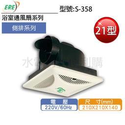 【水電材料便利購】易而益 ERE 浴室排風扇/抽風扇/通風扇/換氣扇 崧風S-358 通風扇 (側排/220V)