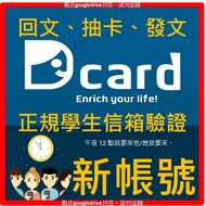 Dcard 帳號 註冊🌟驗證抽卡發文回應喜歡 卡稱 自訂/現成帳號 正規學校 真實學生信箱 非漏洞