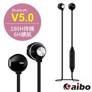 aibo BTM4 垂直入耳式 藍牙V5.0運動耳機麥克風-黑色