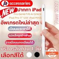 Hot 🔥วางมือบนจอ-แรเงา🔥มีของแถม🎁ปากกาไอแพดApplePencil stylus 10th Gen สำหรับ iPad Air3-Air4 mini5 Gen6-7-8 iPad proปากกา ipad