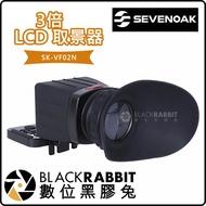 數位黑膠兔【 Sevenoak 3倍 LCD 取景器 SK-VF02N 】 3吋螢幕 單眼 相機 放大器 觀景器 眼罩