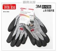 【綠海生活 】( 防切割5級 ) 3M 防切割手套 3M手套 耐磨手套 止滑手套  A1081350