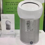 Dyson 個人空氣清淨機-Toyota交車禮