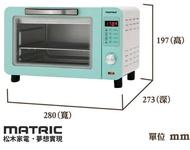 【日本松木MATRIC】16L微電腦烘培調理烘烤爐(MG-DV1601M)