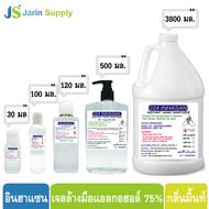 INHASAN เจลล้างมือช่วยยับยั้งแบคทีเรีย โรงงานขายเอง เลขที่รับแจ้ง:10-1-584-8064