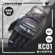 ASTONE KC01 黑色 防摔手套 碳纖維護具 可觸控螢幕 透氣舒適 機車手套 護具手套 耀瑪騎士機車安全帽部品
