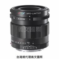 福倫達專賣店:Voigtlander 50mm F2 APO ASPH VE(Sony A7R4,A7R3,A72,A7II,A7,A6500)