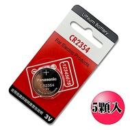 Panasonic 國際牌 CR2354 鈕扣型水銀電池 3V,麵包機 用(5入)