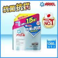 Ariel 香港原裝行貨 - ARIEL - 3D 抗菌抗蟎 洗衣液 1360g (補充裝)