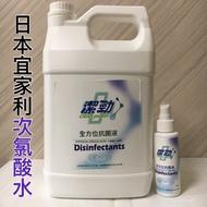 <次氯酸水 >日本宜家利-潔勁全方位抗菌清潔液100ml噴霧 用品清潔  流感80ppm 除臭 取代酒精寵物