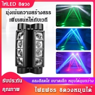ไฟเวที,ไฟปาร์ตี้,ไฟแฟลชเวที 40 วัตต์ ,ไฟเวที ไฟเวทีแปดตา ไฟแฟลช KTV แฟลช LEDไฟปาร์ตี้กระพริบ Light  ไฟหัวเลเซอร์ ไฟเลเซอร์ ไฟกระพริบปาตี้ ไฟเทค ปาร์ตี้ ไฟดิสโก้ในผับ