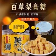🍅🍅正宗百草梨膏糖250g/喉糖