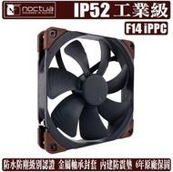 [地瓜球@] Noctua 貓頭鷹 NF-A14 iPPC 14公分 工業級 IP52 防水和防塵級別認證 風扇