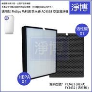 現貨可刷卡❗️適用PHILIPS飛利浦AC4558奈米級空氣清機濾網組HEPA+活性碳濾心(FY3433+FY3432)