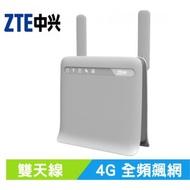 中興ZTE MF253 送天線 含電話功能 4G分享器 B315s-607 B311As-853 MF283 B310s